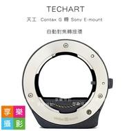 [享樂攝影]TECHART 天工自動轉接環 Contax G CYG 轉 SONY NEX A7全系列 A73 A72 第3代 TA-GA3 同3.6代消光款