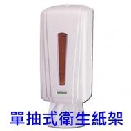 【BLOSSOM】單抽式衛生紙架