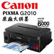 ↘Canon PIXMA G2010 原廠大供墨複合機