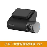 小米 70邁智能記錄儀 Pro 【保證最低價】小米行車紀錄器 70mai Pro 高清夜視 車用 小米有品 官方正貨