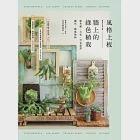 風格上板—牆上的綠色植栽:鹿角蕨.石松.空氣鳳梨.蘭花.觀葉植物 (電子書)