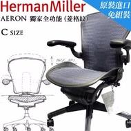 人體工學椅子-Herman Miller Aeron Chair C Size黑菱格紋-健康環保新概念