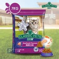 【Classic Pets】加好寶乾貓糧 - 海鮮口味 7kg