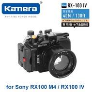 Kamera 專用 防水殼 for Sony RX100 M4 / RX100 IV
