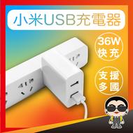 歐文購物 小巧便攜 台灣現貨 小米USB充電器36W  雙插孔充電器 小米充電器 USB充電器 充電線 多孔充電器
