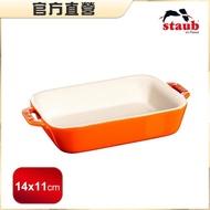 【法國Staub】長方型陶瓷烤盤14x11cm-柳橙橘(0.4L)