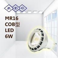 【ADO】COB MR16 LED 6W 投射燈 投光燈 杯燈 櫥櫃燈 財位燈-1入(MR16/LED/崁燈/杯燈/6W)