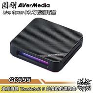 [限時領券折$100]圓剛 GC555 LGB Thunderbolt3實況擷取盒 4Kp60 HDR影像擷取【Sound Amazing】