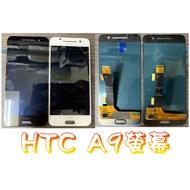 HTC A9/A9S/E9/E9+ 螢幕總成 送拆機工具 ◎另可預約現場維修