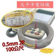 太平洋電話線 0.5mm 2P 100公尺 100M 總機 話機 數位話纜 電線 電纜 引進線