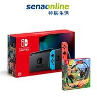 任天堂 Switch 紅藍/灰黑主機 (電池加強版)+健身環大冒險 同捆組【預購】