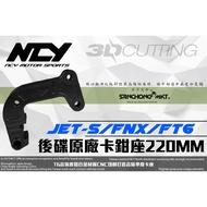 三重賣場 NCY JET-S FIGHTER 6 FNX 後碟原廠卡鉗座 220MM 卡鉗座 卡座 碟盤 加大碟 轉接座