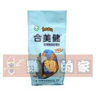 【鸚鵡的家】吸蜜鸚鵡營養粉,合美健吸蜜粉36-A,36-B 吸蜜飼料