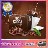 [ถูกยกเซ็ท] ไบโอโกโก้มิกซ์ Bio Cocoa Mix By Khunchan ของแท้ 100%