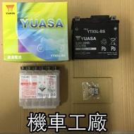 機車工廠 YTX5L-BS GTX5L-BS 5號電池 五號電池 湯淺 台灣製造 品質保證
