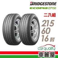 【BRIDGESTONE 普利司通】ECOPIA EP150 環保節能輪胎_二入組_215/60/16(EP150)