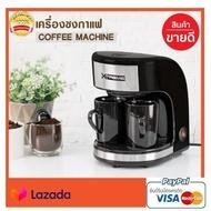 สุดคุ้ม เครื่องทำกาแฟ เครื่องชงกาแฟ (Coffee Machine)กำลังไฟ 450w เครื่องชงกาแฟ auto  เครื่องชงกาแฟสด เครื่องชงกาแฟ dip