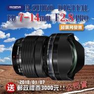 【eYe攝影】送禮卷 OLYMPUS M.ZUIKO DIGITAL ED 7-14mm F2.8 超廣角 變焦 鏡頭