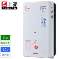 【上豪 SUNHOW】屋外型熱水器 10L GS-9203
