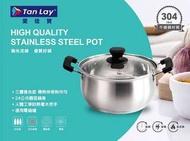 愛佳寶304不鏽鋼湯鍋。$330