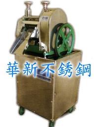 全新 白甘蔗機(紅甘蔗也可用) 甘蔗壓榨機 榨甘蔗機 壓甘蔗汁機