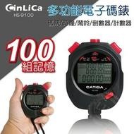 CinLiCa 多功能電子碼表計時器 倒數 鬧鈴 時鐘 100組記憶 (HS-9100)