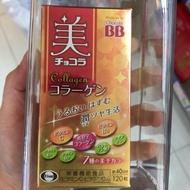 日本 Eisai  Chocola 膠原蛋白 《現貨》美白BB錠 美顏BB 膠原蛋白錠 120錠