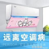 藍聯空調擋風板擋風罩空調檔風板空調盾導風板月子倒防冷氣防直吹 WD 卡布奇諾