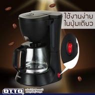 สุดคุ้ม Otto เครื่องชงกาแฟ เครื่องทำกาแฟสด เครื่องชงกาแฟสด เครื่องทำกาแฟ กาแฟสดคั่วบด กาแฟคั่วบด อุปกรณ์ร้านกาแฟ ที่ชงกาแฟ เครื่องชงกาแฟ auto เครื่องชงกาแฟสด เครื่องชงกาแฟ dip
