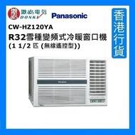樂聲牌 - CW-HZ120YA R32雪種變頻式冷暖窗口機 (1 1/2 匹 (無線遙控型)) | 1級能源標籤 [香港行貨]