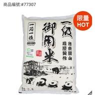 關山一級御用米 每包9公斤(宅配)-吉兒好市多COSTCO線上代購