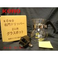 KONO 2人用MD-22 手沖玻璃壺 有壺蓋