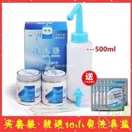 蘭潤500ml自動洗鼻壺鼻腔沖洗器 藍海星110次洗鼻鹽鼻清潔套裝