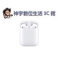 Apple Airpods 第二代無線藍芽耳機(有線充電版)全新公司貨 【神宇數位3C館】蘋果授權經銷商