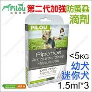 Pilou法國皮樂第二代加強版防蚤蝨滴劑-幼犬迷你犬GMP.歐盟認證~非蚤不到 寵愛