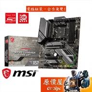 MSI微星 MAG X570S TOMAHAWK MAX WIFI ATX/AM4腳位/主機板/原價屋