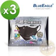 藍鷹牌 台灣製 成人立體黑色防塵口罩 50入*3盒
