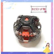 ~B153單賣《Ul'軸》終焉的軸心。黑紅色 戰鬥陀螺 正版零件 B-153 四合一拆賣 拆售