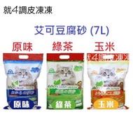 【Eco Clean艾可】環保豆腐貓砂7L天然環保豆腐砂綠茶/原味凝結貓砂豆腐砂
