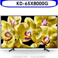《可議價》SONY索尼【KD-65X8000G】65吋聯網4K電視