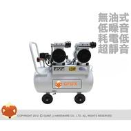 [GIANT LI] 超值經濟款 GFOX 無油 4.5HP 50L 雙缸 直結式 超安靜 空壓機 (吹灰 清潔 打氣)