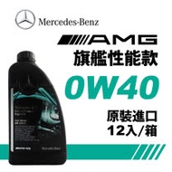 賓士 Mercedes-Benz MB 229.5 0W40 AMG旗艦性能全合成機油(整箱12入)