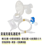 貝瑞克-升級配件(主體)(按摩護墊)(活塞)(薄膜x2)(軟管)(空氣濾淨管)(轉換蓋)大全配