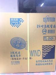 【八八八】e網購~【東亮牌 18吋高級壁扇TL-1818】壁扇、電風扇、風扇、涼風扇