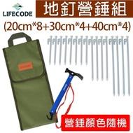 【LIFECODE】多功能野營錘+地釘包+特粗鍍鋅地釘(20cm*8+30cm*4+40cm*4)