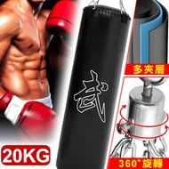 BOXING懸吊式20KG拳擊沙包(已填充+旋轉吊鍊)C195-3120A