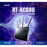 ASUS 華碩 公司貨 RT-AC68U C1 全新 AC1900 雙頻 無線路由器 無線分享器 三年保固 台灣代理商