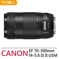 【Canon】EF 70-300mm f4-5.6 IS II USM(中文平輸)