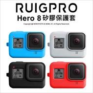 【RUIGPRO睿谷】GoPro hero8 矽膠護套(矽膠保護套)