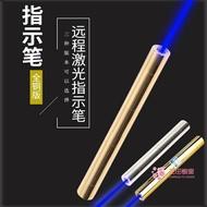 雷射筆 遠射大功率激光手電藍光指星雷射燈航海指示教鞭可充電激光筆